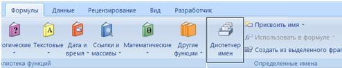 связи книг Excel