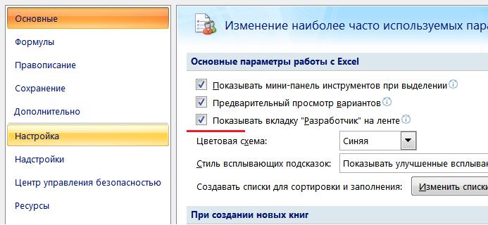 razrabotchik
