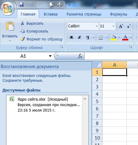 Автосохранение в Excel