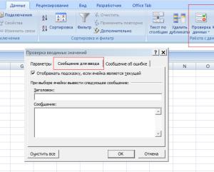 Примечание в Excel