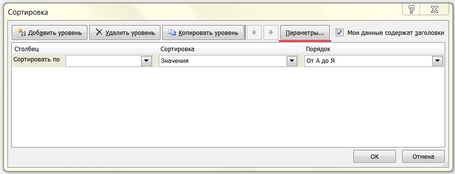 сортировка столбцов таблицы