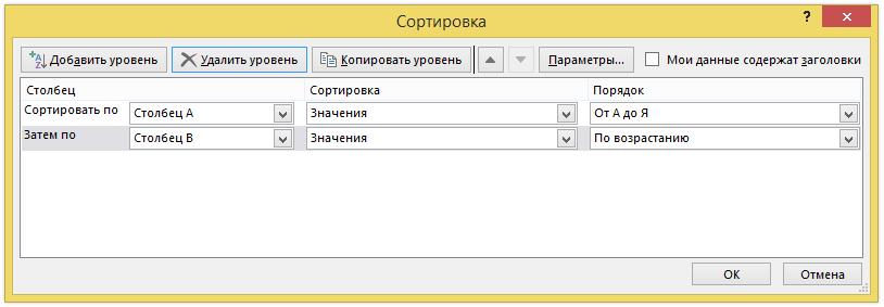 Как сортировать в Excel
