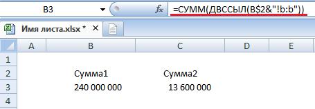 имя листа в Excel