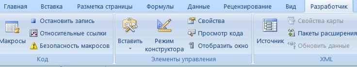 сделать кнопку в Excel 1