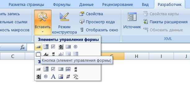 сделать кнопку в Excel 2