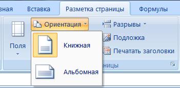 Печать листа Excel