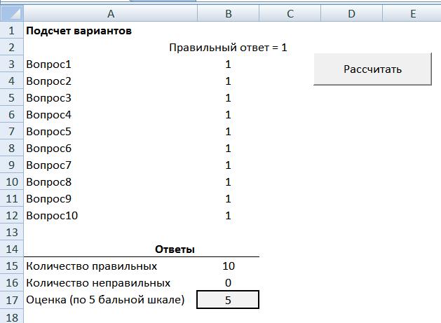 Тест по Excel