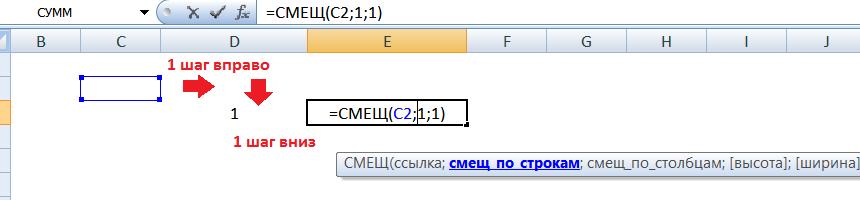 СМЕЩ в Excel 1