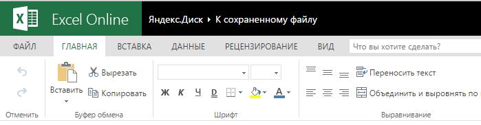 Онлайн Excel бесплатно