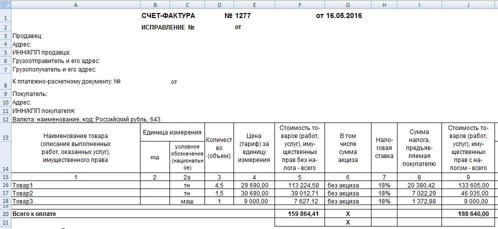 Счет-фактура в Excel