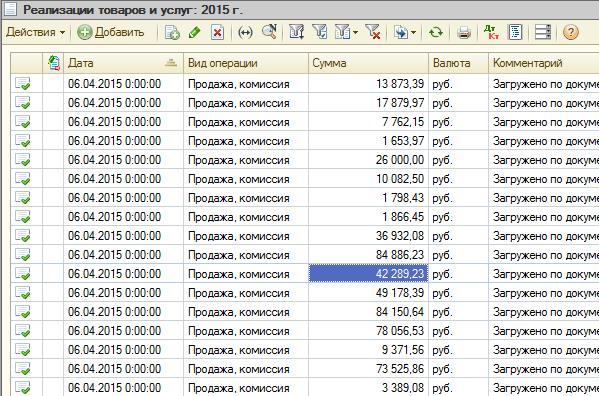 выгрузить из 1С в Excel 2