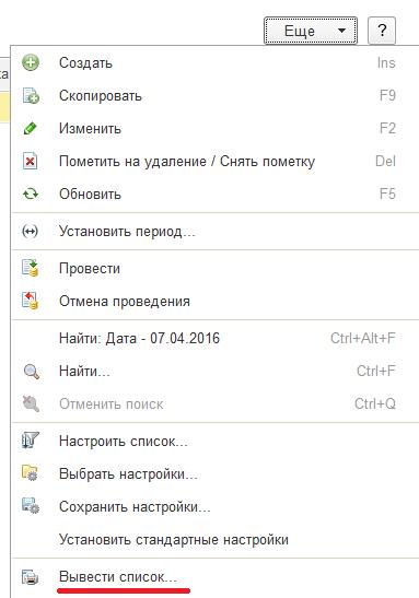 Как сохранить из 1С в Excel 1