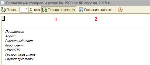 выгрузить из 1С в Excel 6