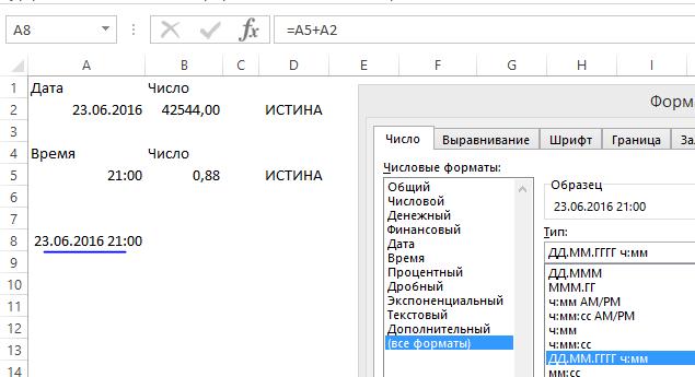 перевести время в число в Excel 1