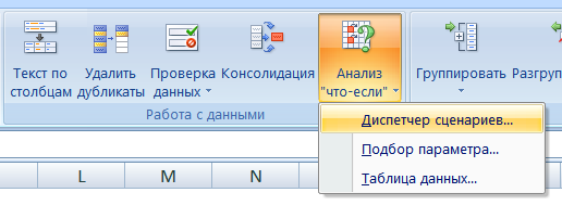 Сценарии Excel 1