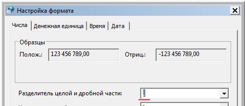 Разделитель в Excel 0