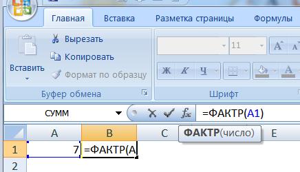 faktorial-v-eksel