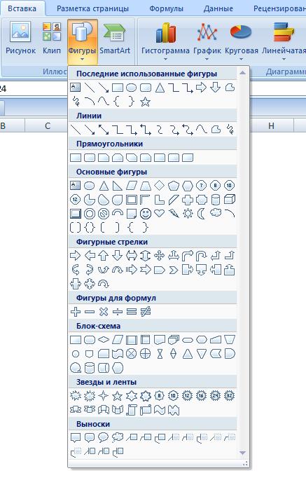 добавить фигуру в Excel