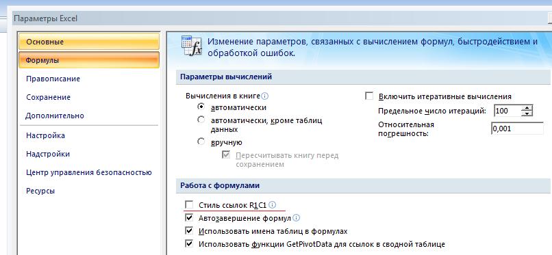 Стиль ссылок R1C1 в Excel