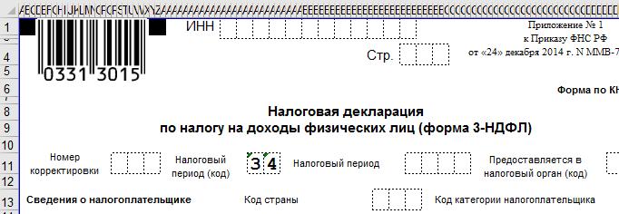 3НДФЛ