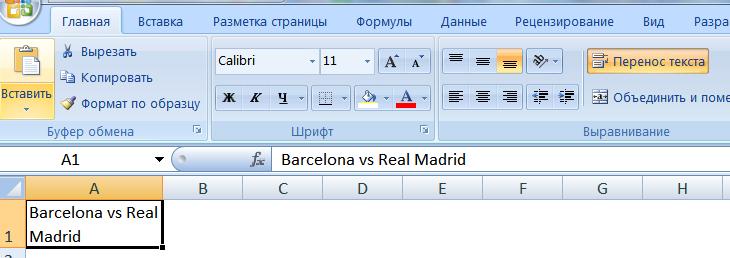 Абзац в Excel 4
