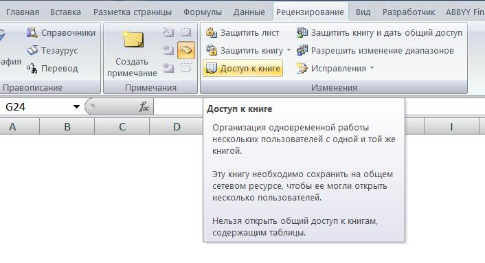 Общий доступ Excel