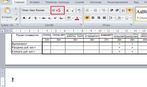 Как сделать стандартную страницу 740