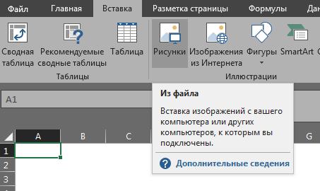 вставить картинку или фото в Excel