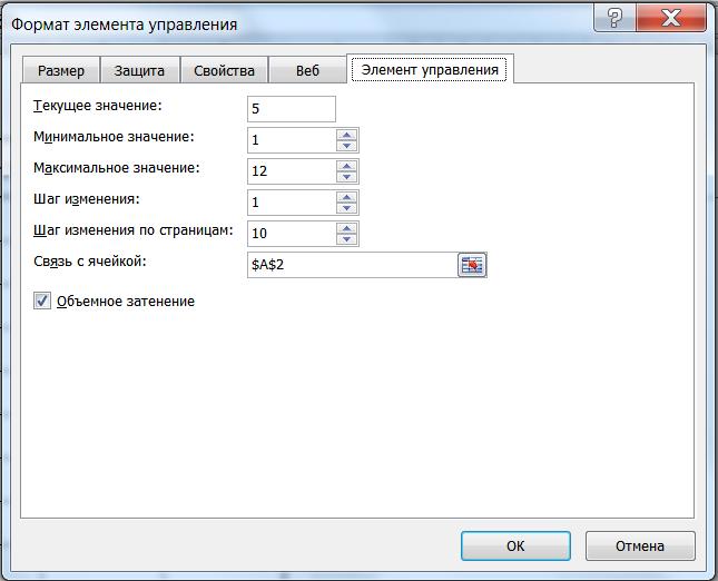 Полоса прокрутки в Excel. Настройка элемента управления