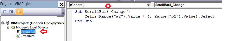 Полоса прокрутки в Excel. Привязка макроса