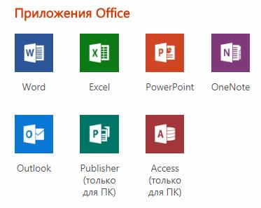 Скачать Excel платно