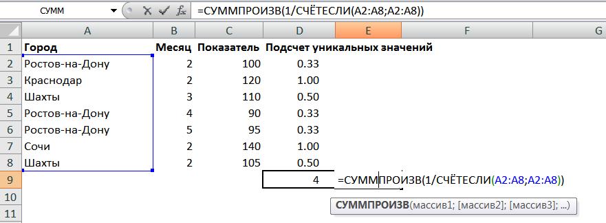 Подсчет уникальных значений7