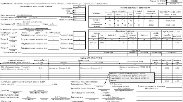 Путевой лист в Excel пример