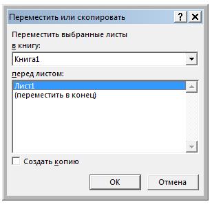 скопировать лист Excel
