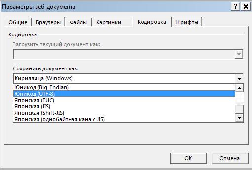 Иероглифы в Excel3