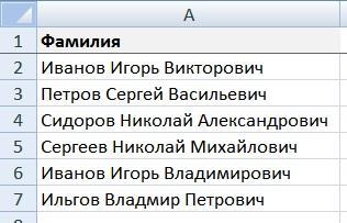разделить текст в Excel