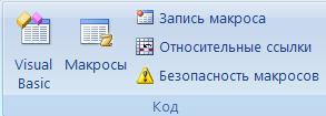 написать макрос в Excel
