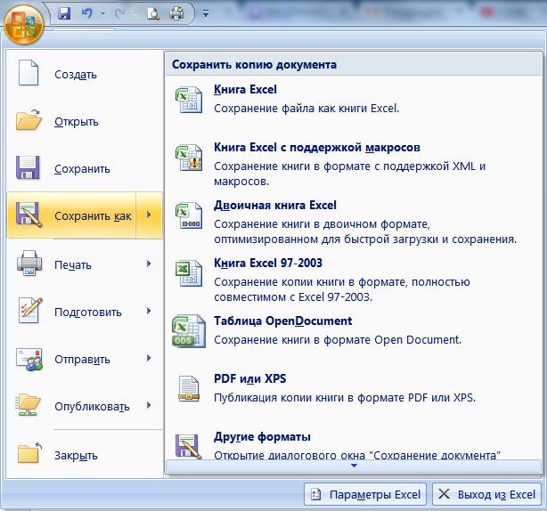 Расширение файлов Excel