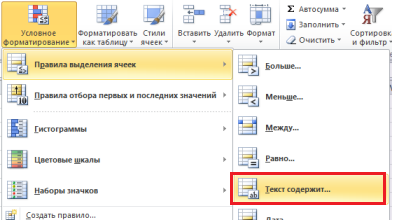 Сравнение текста в Excel