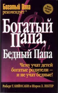 """Книга Роберт Кийосаки """"Богатый папа, бедный папа"""""""