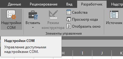 Надстройки Com