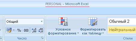 Файл Personal