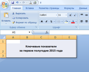 обрезать столбцы и строки в Excel