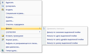 Автофильтр в Excel