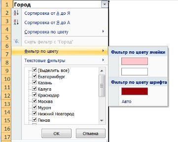 Excel выделение цветом 4
