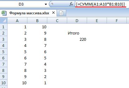 Формула массива Excel
