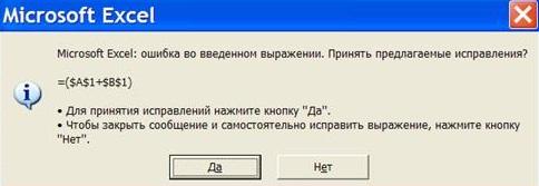 ошибки в Excel