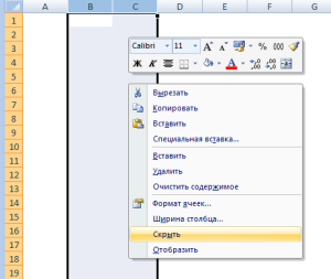Как скрыть ячейки в Excel
