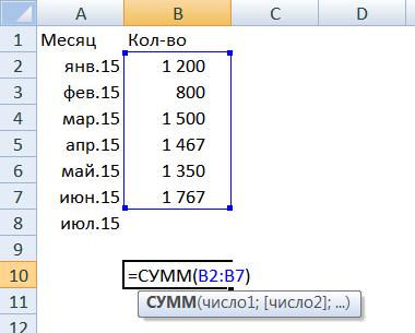 СМЕЩ в Excel 3