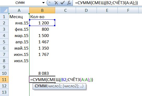 СМЕЩ в Excel 4